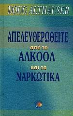 apeleytherotheite apo to alkool kai ta narkotika photo