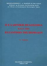 i elliniki filosofia kata tin byzantinin periodon photo