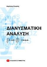 dianysmatiki analysi photo