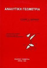 analytiki geometria photo