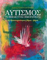 aytismos to biblio tis oikogeneias 83 drastiriotites bima bima photo