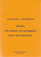 theoria migadikon synartiseon mias metablitis photo
