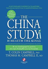 the china study i meleti tis kinas photo