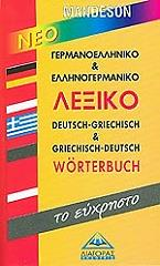 neo germanoelliniko kai ellinogermaniko lexiko to eyxristo lexiko photo