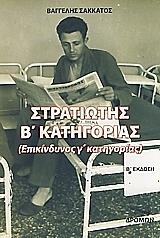 stratiotis b katigorias photo
