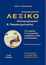 egkyklopaidiko lexiko parapsyxologias kai apokryfismoy photo