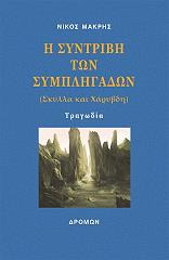 i syntribi ton sympligadon photo