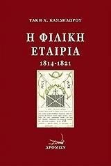 i filiki etairia 1814 1821 photo