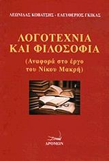 logotexnia kai filosofia photo