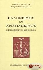 ellinismos kai xristianismos photo