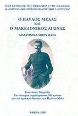 o paylos melas kai o makedonikos agonas photo