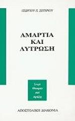 amartia kai lytrosi photo