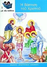 i baptisi toy xristoy photo