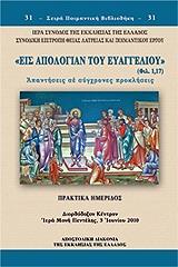 eis apologian toy eyaggelioy photo