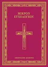 mikron eyxologion photo