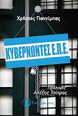 kybernontes epe photo