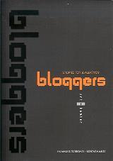 bloggers istories toy diadiktyoy photo