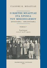 o kostis mpastias sta xronia toy mesopolemoy g tomos photo