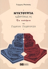 nyktoyrgia embaptiseos eis ta potamia toy giorgoy georgoysi photo