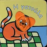i gatoyla photo