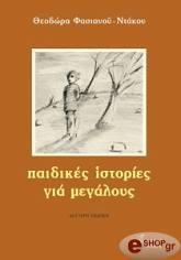 paidikes istories gia megaloys photo