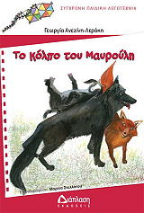 to kolpo toy mayroyli photo