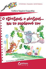 o tzintziras o mintziras kai to parapono toy photo