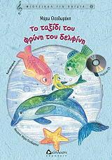 to taxidi toy fryni toy delfini photo
