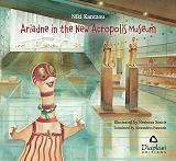 ariadne in the new acropolis museum photo