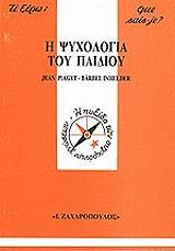 i psyxologia toy paidioy photo