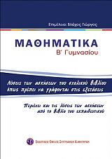 mathimatika b gymnasioy lyseis ton askiseon toy sxolikoy biblioy photo