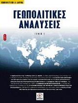 geopolitikes analyseis tomos 1 photo