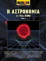 i astronomia toy 21oy aiona tomos 2 photo