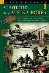 stratiotis toy afrika korps photo