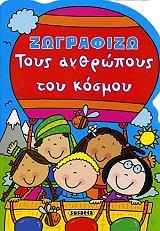 zografizo toys anthropoys toy kosmoy photo