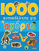 1000 aytokollita gia agoria photo