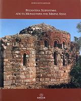 byzantina xeirografa apo ta monastiria tis mikras asias photo