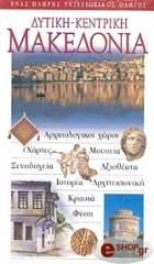 dytiki makedonia photo