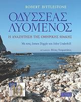 odysseas lyomenos photo