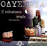 odysseia i polymixani istoria photo