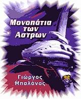 monopatia ton astron photo