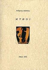 mythoi photo