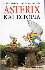 asterix kai istoria photo