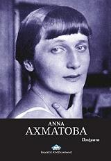 anna axmatoba poiimata photo
