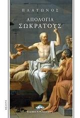 platonos apologia sokratoys photo
