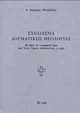 sxediasmata dogmatikis theologias photo