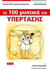 ta 100 mystika tis ypertasis photo