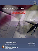 autocad 2009 nea xaraktiristika photo