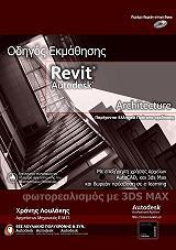 odigos ekmathisis autodesk revit architecture photo