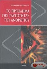 to problima tis taytotitas toy anthropoy photo